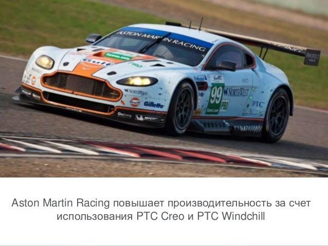 Aston Martin Racing повышает производительность за счет использования PTC Creo и PTC Windchill