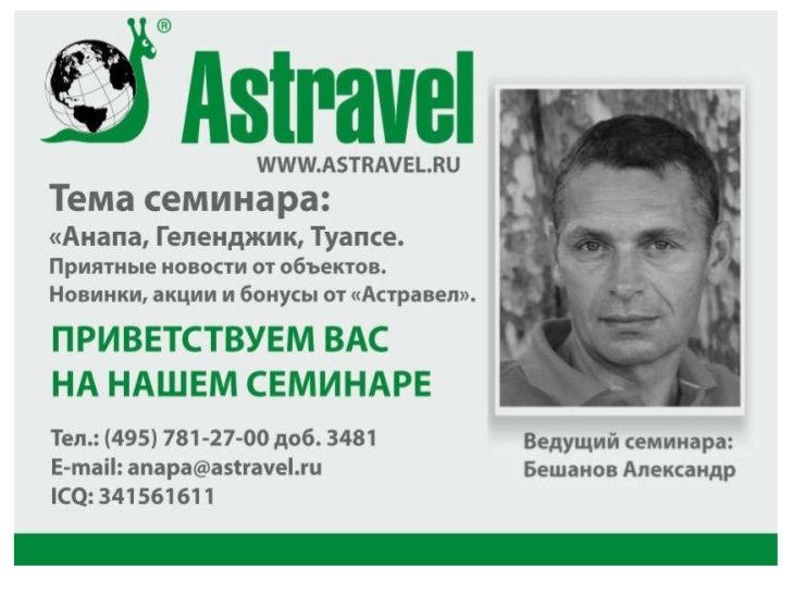анапа Astravel