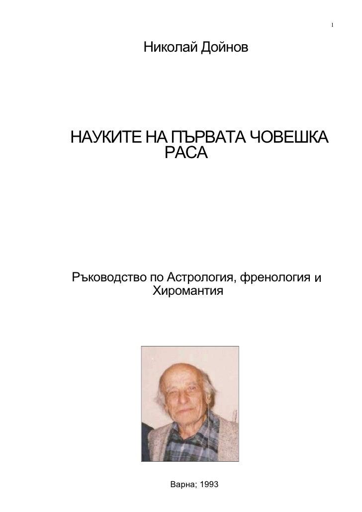 1           Николай ДойновНАУКИТЕ НА ПЪРВАТА ЧОВЕШКА          РАСАРъководство по Астрология, френология и            Хиром...