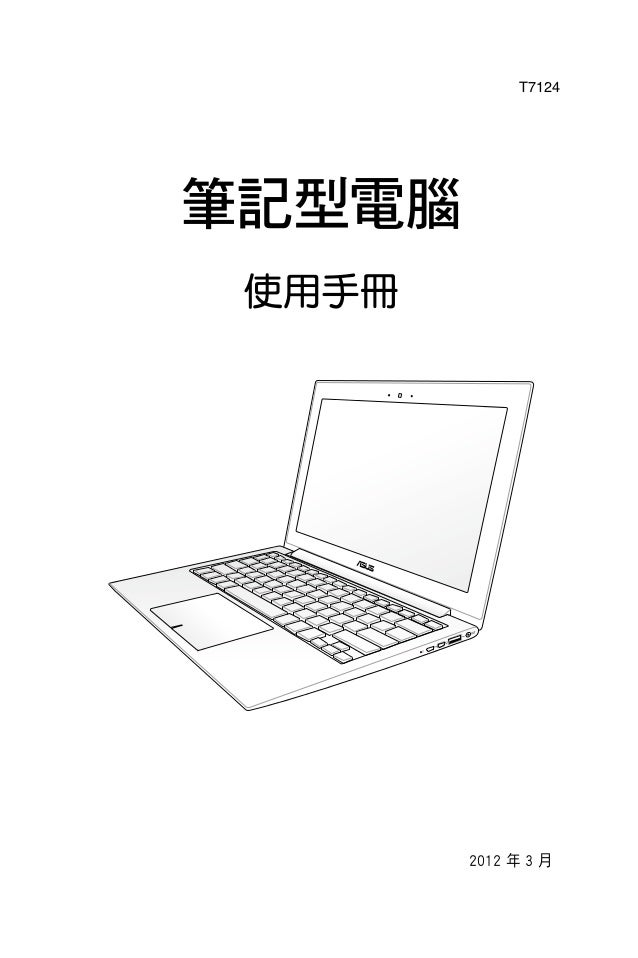 Asus Ultrabook UX31A User Guide