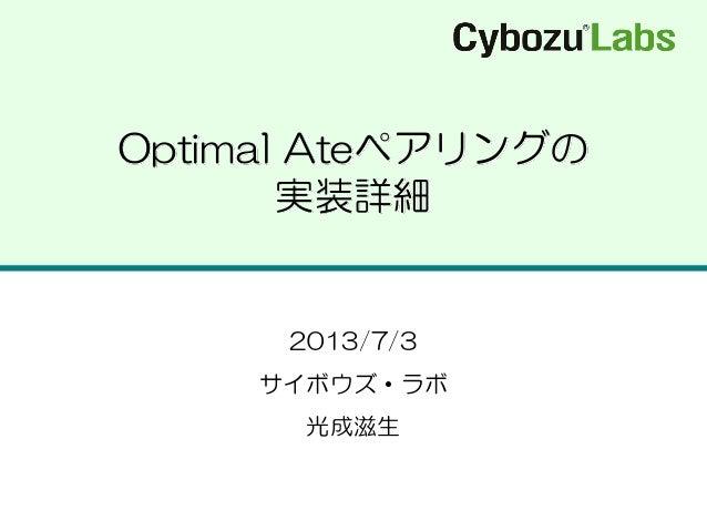 Optimal Ateペアリングの 実装詳細 2013/7/3 サイボウズ・ラボ 光成滋生