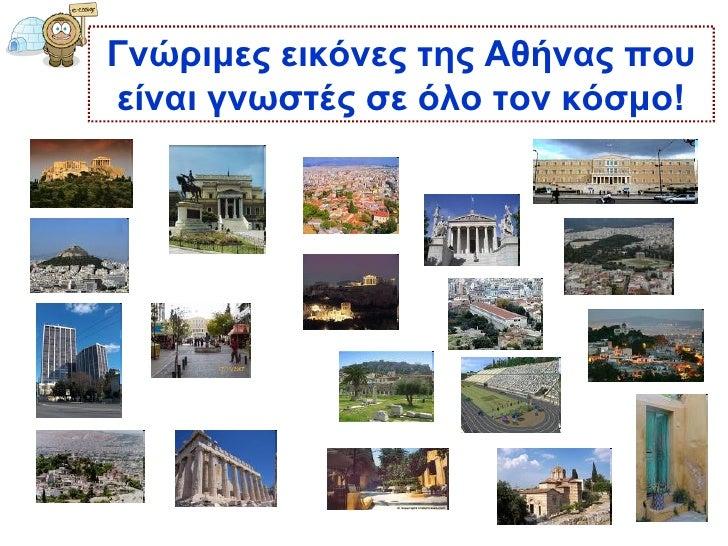 Γνώριμες εικόνες της Αθήνας που είναι γνωστές σε όλο τον κόσμο!