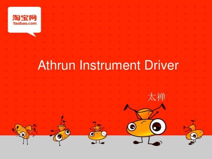 Athrun Instrument Driver                  太禅