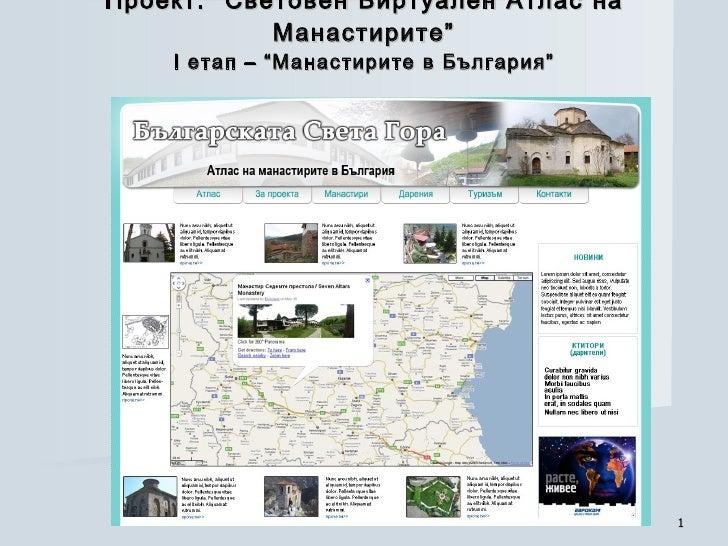 World Virtual Atlas of Monasteries