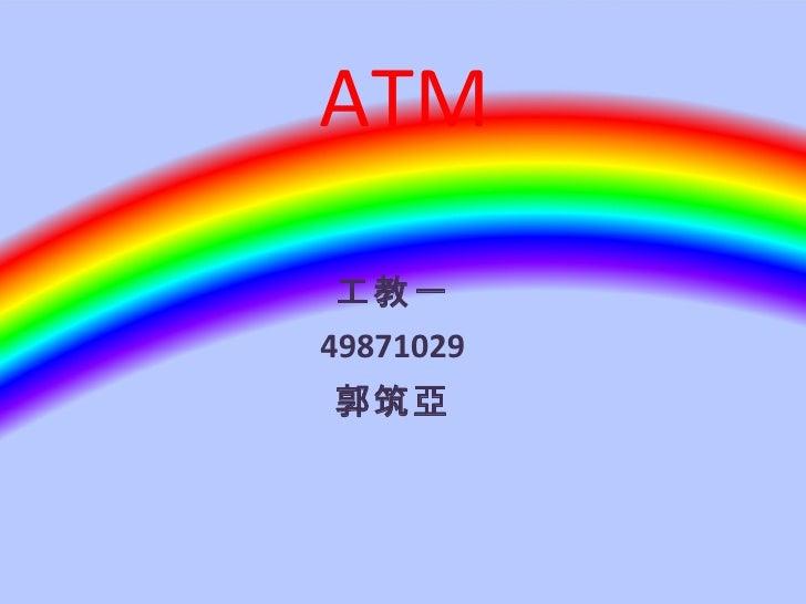 ATM 工教一 49871029 郭筑亞