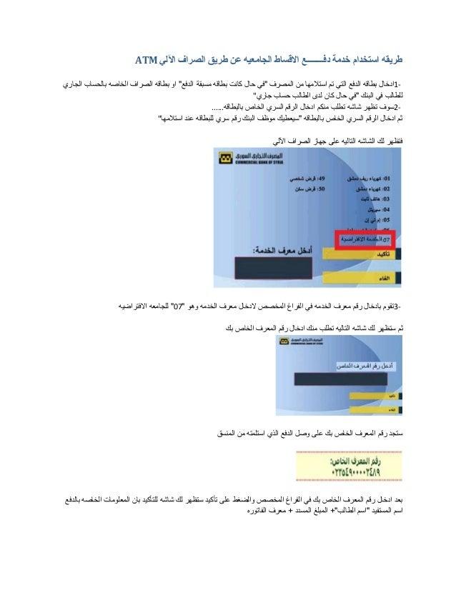 طريقه استخدام خدمة دفــــــــع الاقساط الجامعيه عن طريق الصراف الآلي Atm