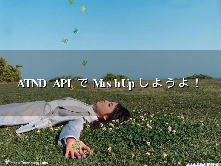 ATND APIでMashUp