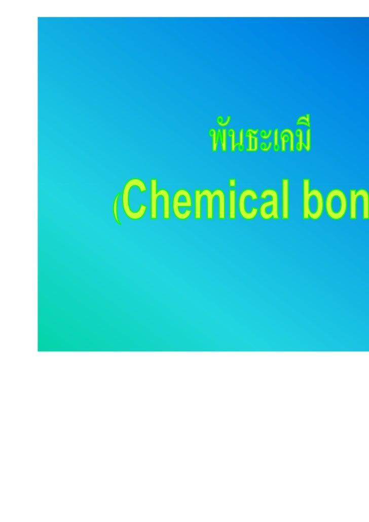 นิยามพันธะเคมี            แรงยึดเหนียวระหว่างอนุภาคของสารเพือให้อะตอม          รวมกันเป็ นโมเลกุลหรื อให้โมเลกุลรวมกันเป็ ...
