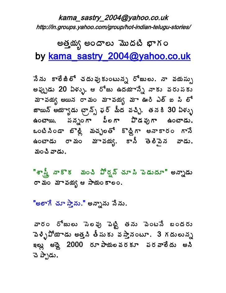 kama_sastry_2004@yahoo.co.ukhttp://in.groups.yahoo.com/group/hot-indian-telugu-stories/     €œÁà¦Áê €ÏžÂ¨Å ¥ÉÅžÁýà ¤ÂÁÏby...