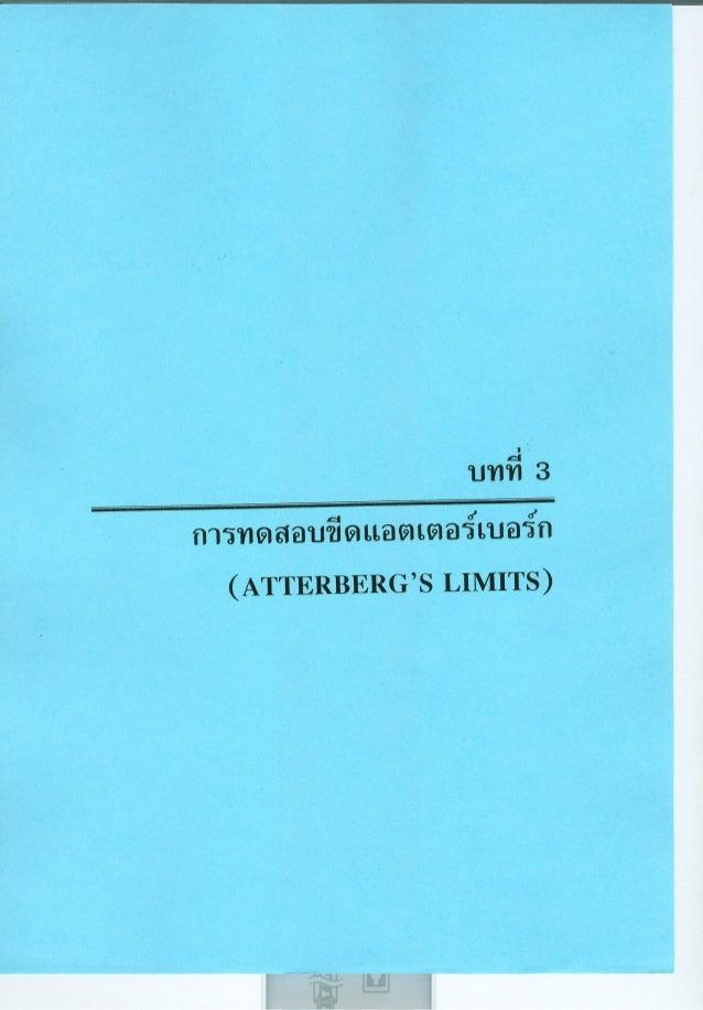 Atterberg's limits0001