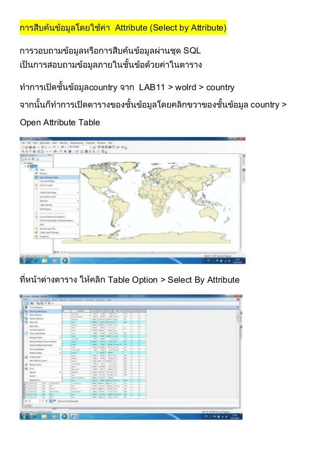 Attribute (Select by Attribute) SQL  country  LAB11 > wolrd > country country >  Open Attribute Table  Table Option > Sele...