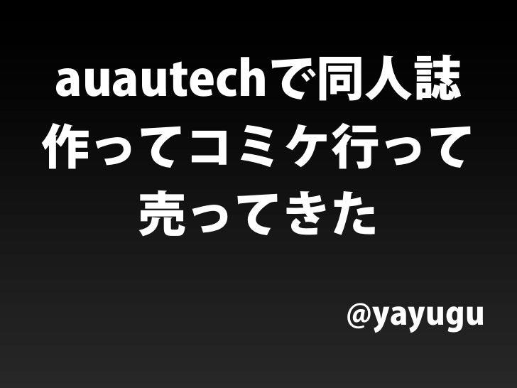 Auaubook