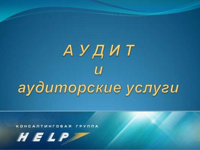 - Аудит финансовой отчетности       (обязательный, инициативный)   - Аудит специального назначения             (инициативн...
