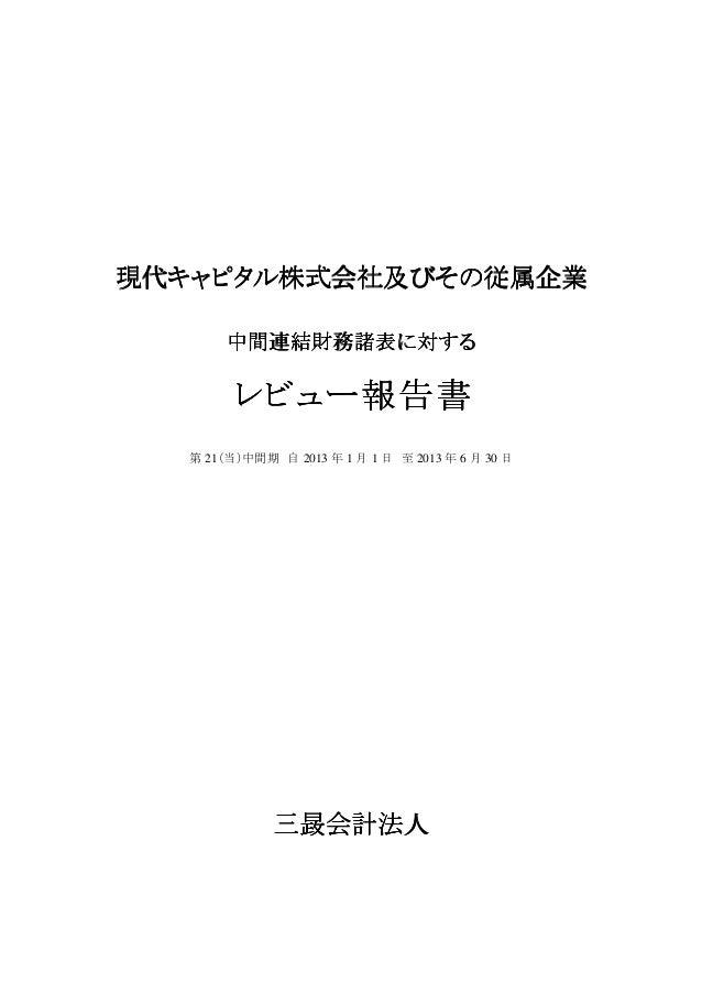 Audit 1 h13_hcs_jap