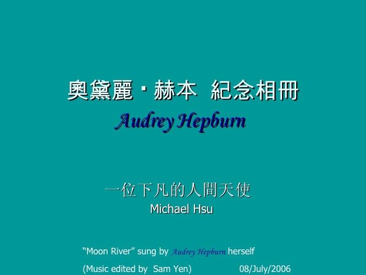 "奧黛麗 · 赫本  紀念相冊 Audrey Hepburn   一位下凡的人間天使   Michael Hsu "" Moon River ""  sung by  Audrey Hepburn  herself  (Music edited by..."