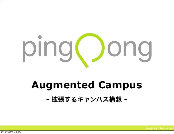 Augmented Campus                  -          -                                   pingpong introduction2010   2   13