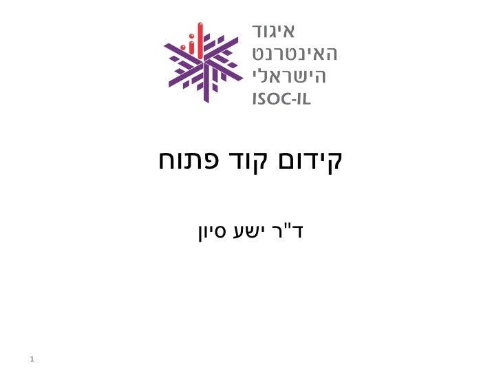 אוגוסט פינגווין 2009 - איגוד האינטרנט הישראלי
