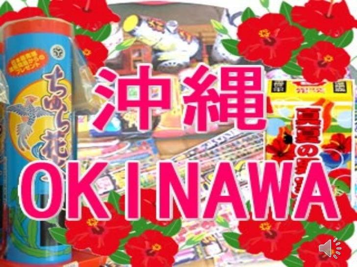 ★ Okinawa é uma província situada ao sul do Japão.★ Okinawa é formada por uma  ilha principal e várias outra  pequenas ilh...