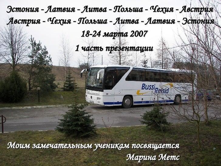Эстония - Латвия - Литва - Польша - Чехия - Австрия   Австрия - Чехия - Польша - Литва - Латвия - Эстония  18-24 марта 200...