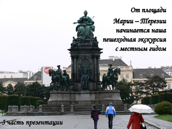 <ul><li>От площади </li></ul><ul><li>Марии – Терезии начинается наша пешеходная экскурсия с местным гидом </li></ul>3  час...
