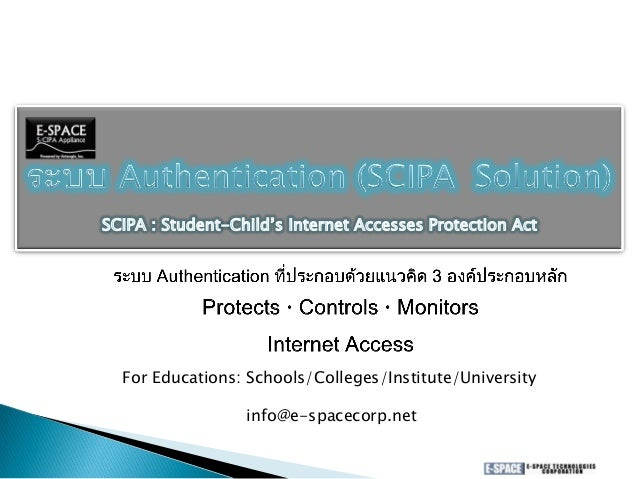 ระบบ Authentication (SCIPA Solution) For Education