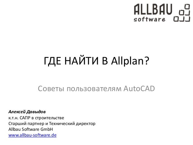 How to adopt AutoCAD's way of working to Nemetschek Allplan practice?