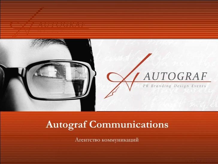 Autograf Communications Агентство коммуникаций