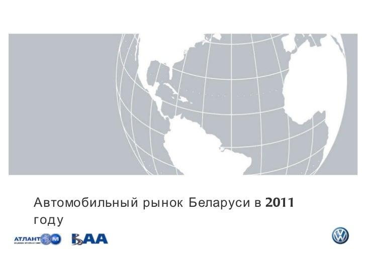 Автомобильный рынок Беларуси