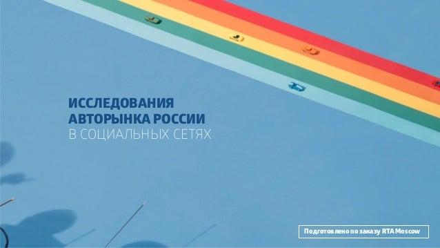 ИССЛЕДОВАНИЯ АВТОРЫНКА РОССИИ В СОЦИАЛЬНЫХ СЕТЯХ Подготовлено по заказу RTA Moscow
