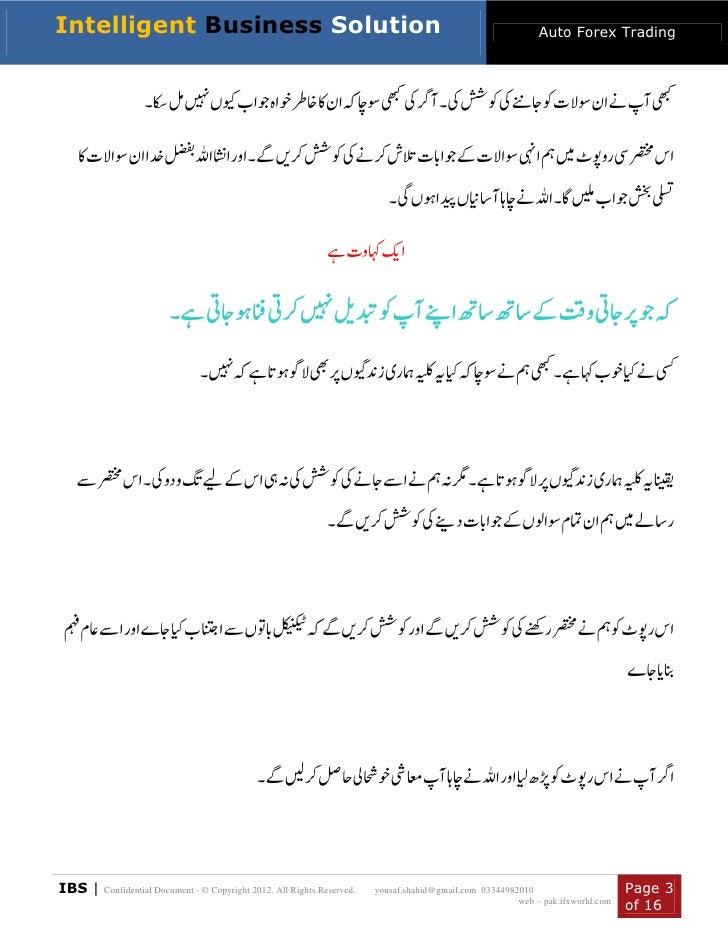 Forex urdu videos