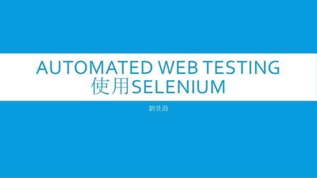 AUTOMATED WEB TESTING 使用SELENIUM 劉昱劭