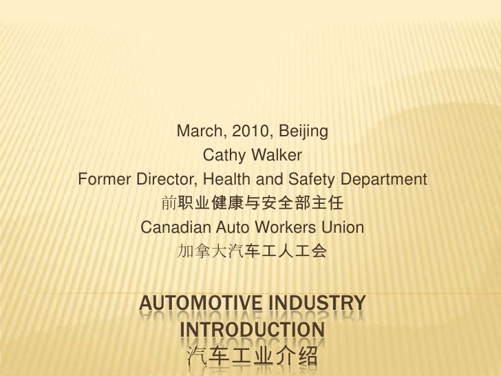 March, 2010, Beijing<br />Cathy Walker<br />Former Director, Health and Safety Department<br />前职业健康与安全部主任<br />Canadian A...