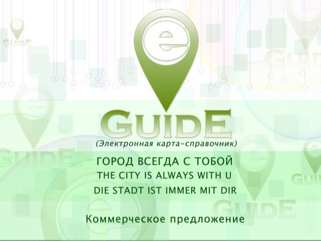 E-guide. Business offer