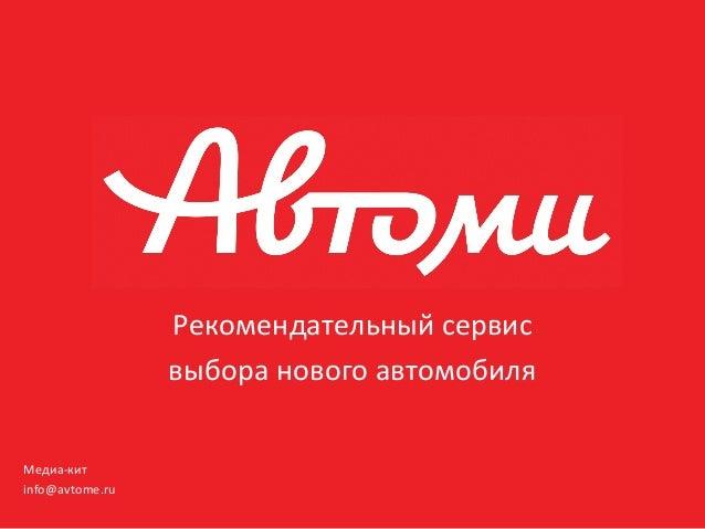 Рекомендательный сервис выбора нового автомобиля Медиа-кит info@avtome.ru