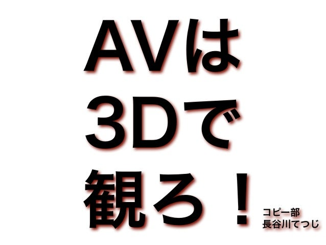 AVは3Dで観ろ!