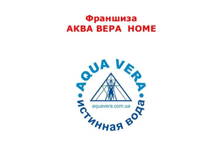 ФраншизаАКВА ВЕРА HOME