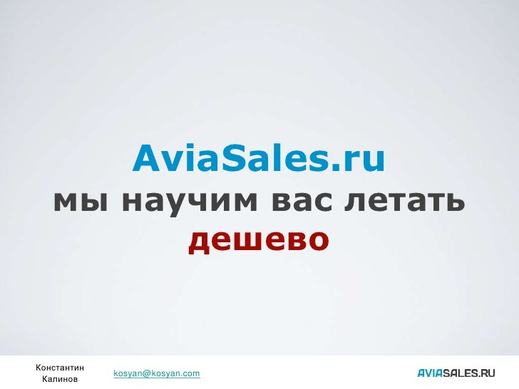 Aviasales (Sctpiter #2)