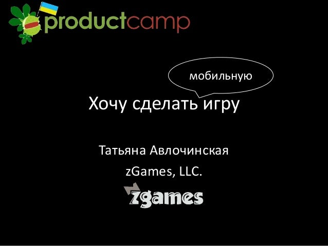 мобильнуюХочу сделать игру Татьяна Авлочинская     zGames, LLC.