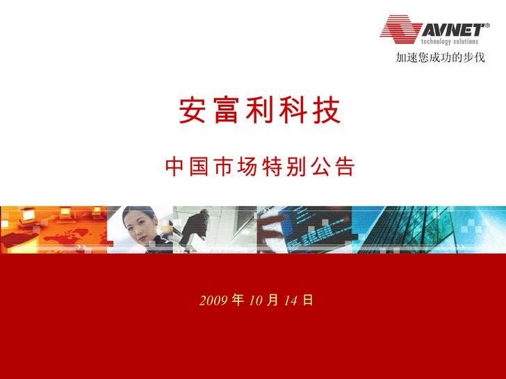 安富利科技 中国市场特别公告 2009 年 10 月 14 日 加速您成功的步伐