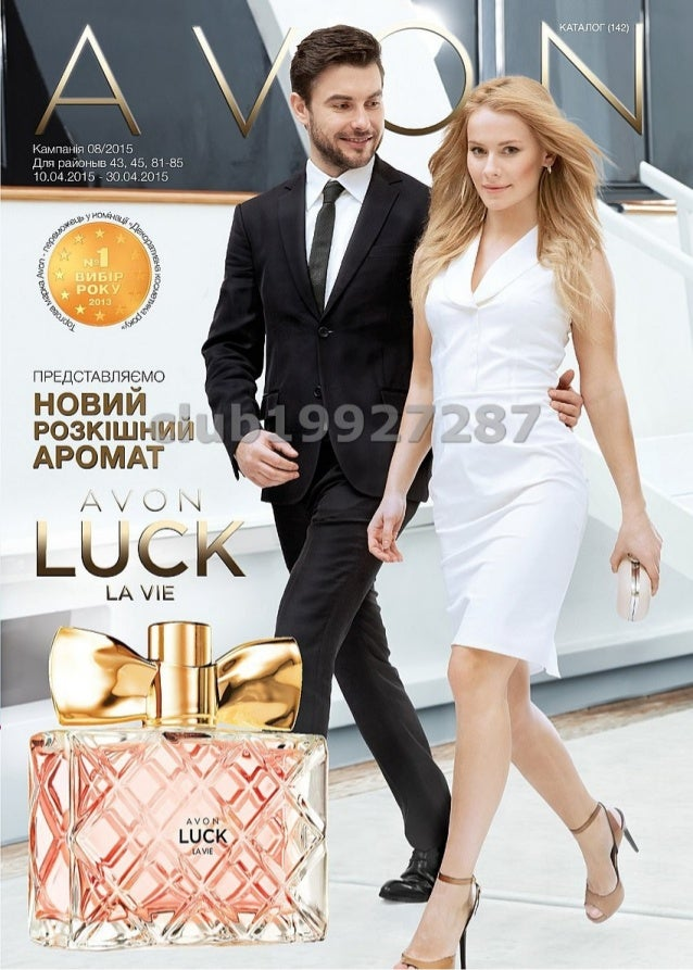 Avon 08 2015 ukr