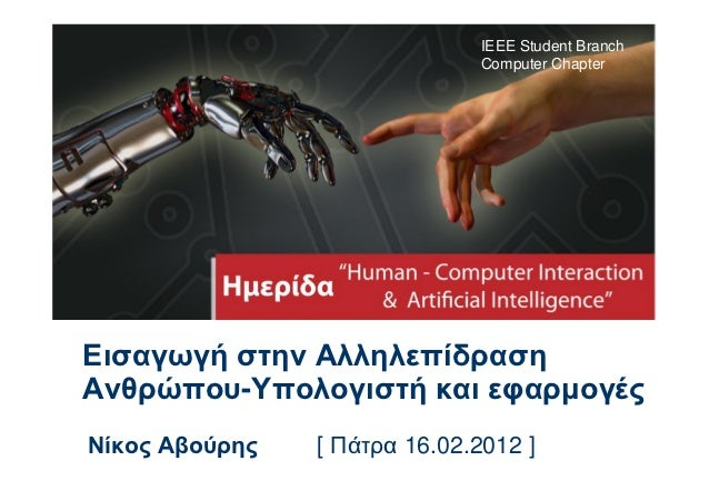 IEEE Student Branch                               Computer ChapterΕισαγωγή στην ΑλληλεπίδρασηΑνθρώπου-Υπολογιστή και εφαρμ...