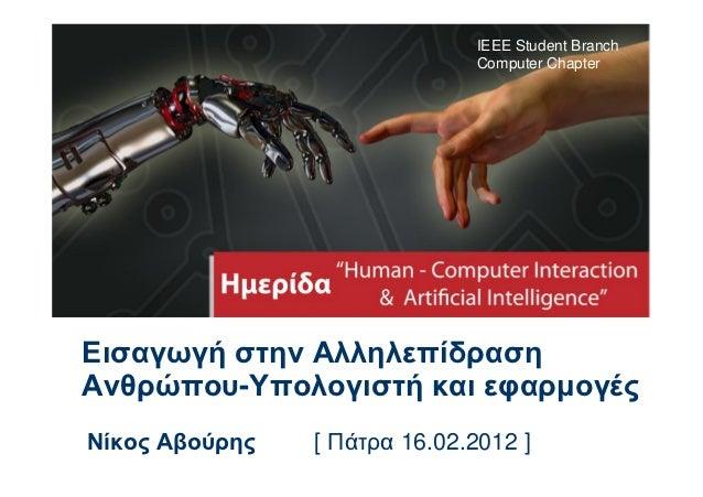 Εισαγωγή στην Αλληλεπίδραση Ανθρώπου-Υπολογιστή και Εφαρμογές