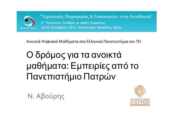 Ανοικτά Ψηφιακά Μαθήματα στα Ελληνικά Πανεπιστήμια και ΤΕΙΟ δρόμος για τα ανοικτάμαθήματα: Εμπειρίες από τοΠανεπιστήμιο Πα...
