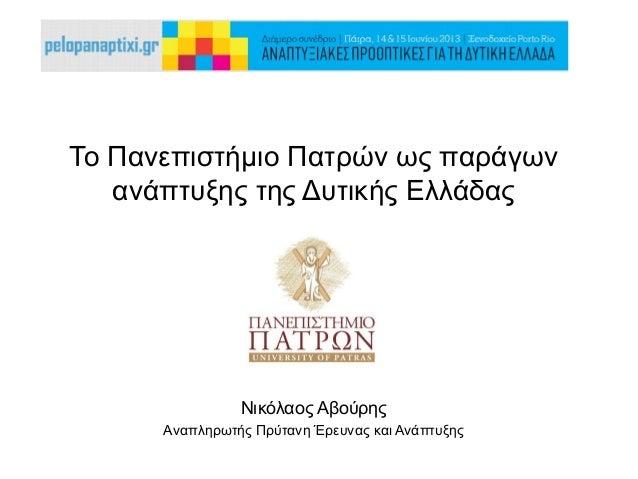 Το Πανεπιστήμιο Πατρών παράγων ανάπτυξης της Δυτικής Ελλάδας