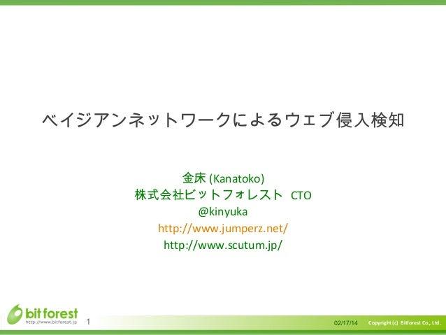 ベイジアンネットワークによるウェブ侵入検知 金床 (Kanatoko) 株式会社ビットフォレスト CTO @kinyuka http://www.jumperz.net/ http://www.scutum.jp/  1  02/17/1...