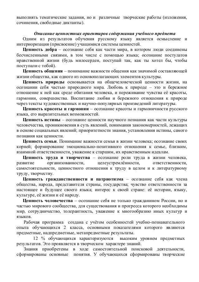 обучения русскому языку