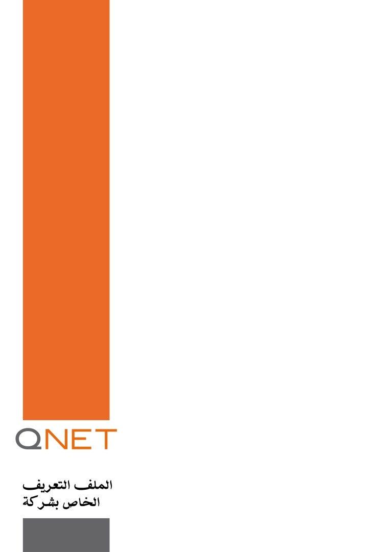 Qnet نبذة عن الشركة شركة كيونت