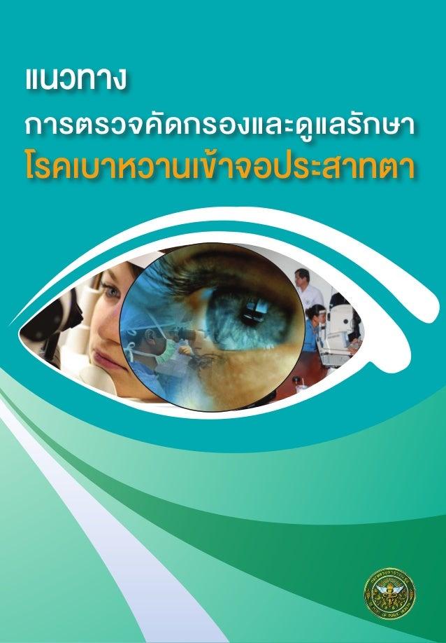 แนวทางการตรวจคัดกรองและดูแลรักษาโรคเบาหวานเข้าจอประสาทตา