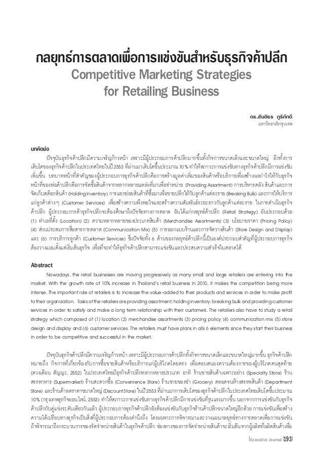 กลยุทธ์การตลาดเพื่อการแข่งขันสำ�หรับธุรกิจค้าปลีก Competitive Marketing Strategies for Retailing Business  ดร.สันติธร ภูริ...
