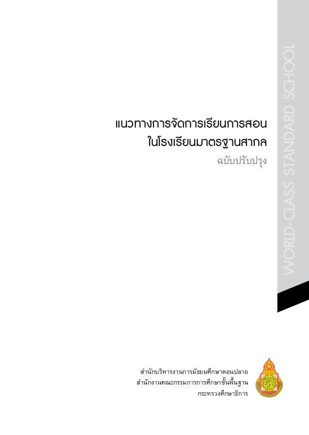 แนวทางการจัดการเรียนการสอนโรงเรียนมาตรฐานสากล ฉบับปรับปรุง